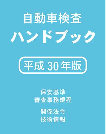 自動車検査ハンドブック 平成30年版