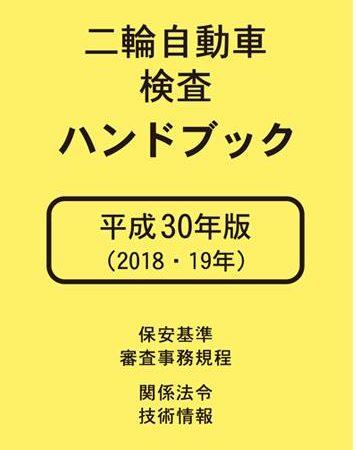 二輪自動車検査ハンドブック 平成30年版(2018・19年)