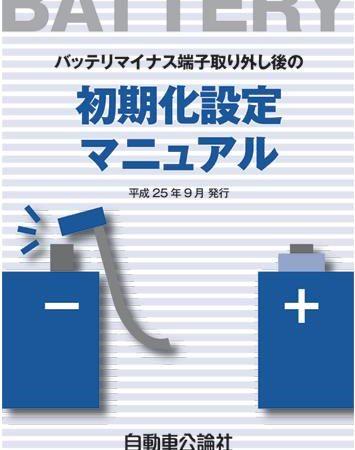 バッテリマイナス端子取り外し後の初期化設定マニュアル 平成25年版
