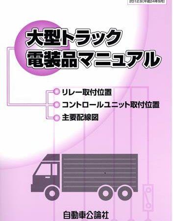 大型トラック電装品マニュアル