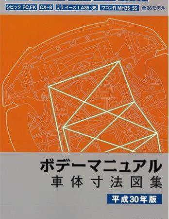ボデーマニュアル 車体寸法図集 平成30年版