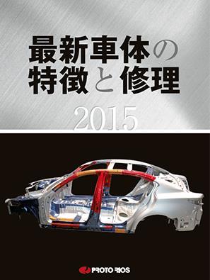 最新車体の特徴と修理2015