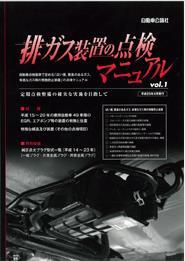排ガス装置の点検マニュアル Vol.1