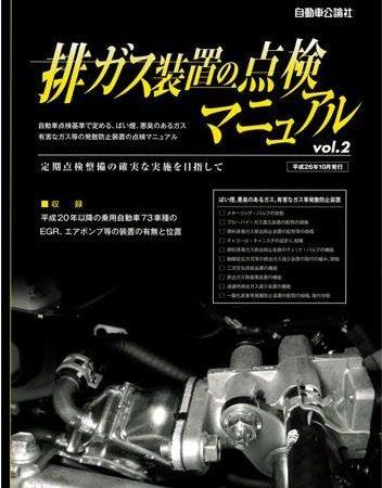 排ガス装置の点検マニュアル Vol.2