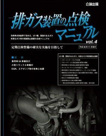 排ガス装置の点検マニュアル Vol.4