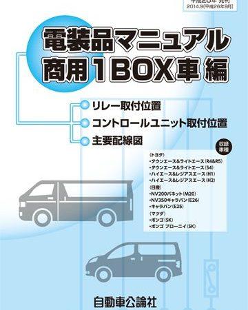 電装品マニュアル 商用1BOX車編