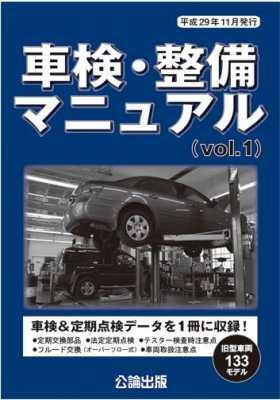 車検・整備マニュアル (vol.1)