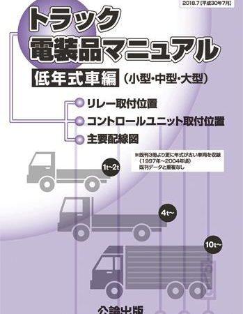 トラック電装品マニュアル 低年式車編(小型・中型・大型)