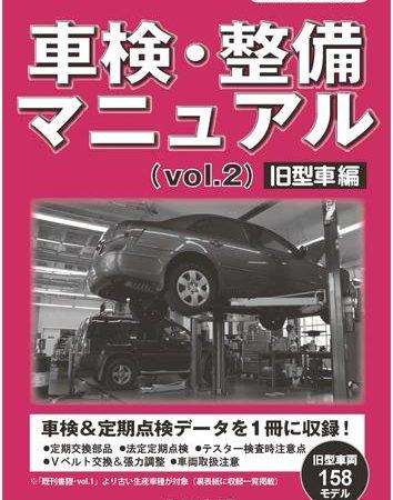 車検・整備マニュアル (vol.2)旧型車編
