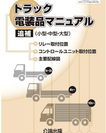 トラック電装品マニュアル 追補(小型・中型・大型)
