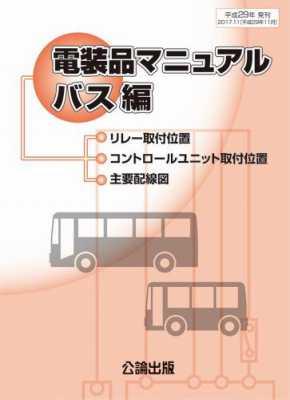 電装品マニュアル バス編