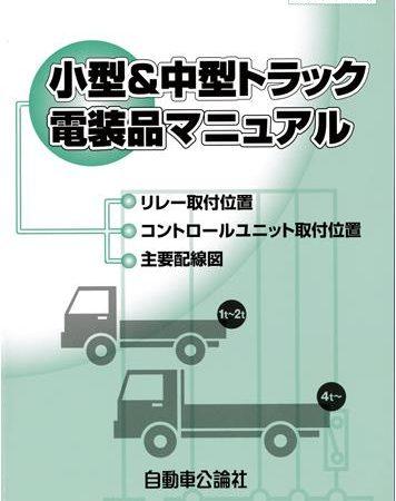 小型&中型トラック電装品マニュアル