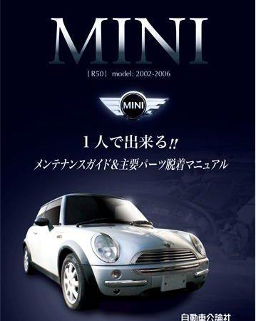 MINI(R50)1人で出来る!!メンテナンスガイド&主要パーツ脱着マニュアル