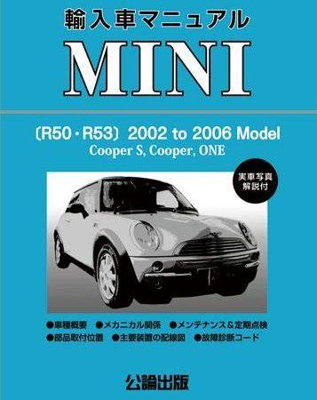輸入車マニュアル MINI(R50・R53)