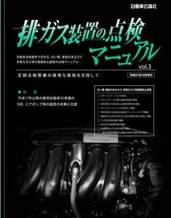 排ガス装置の点検マニュアル Vol.3