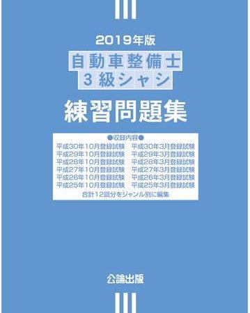 自動車整備士 3級シャシ 練習問題集 2019年版