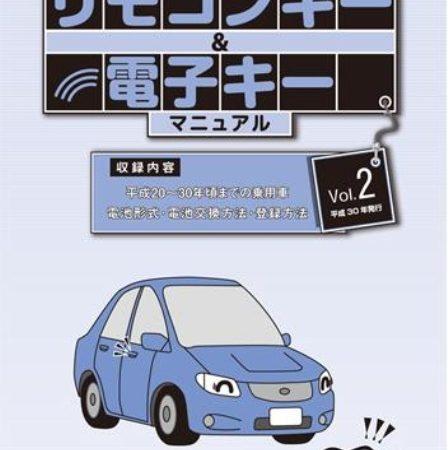 リモコンキー&電子キー マニュアル VOL.2
