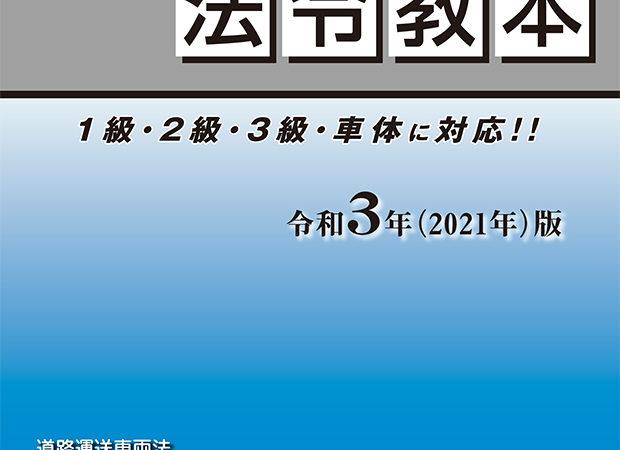 法令教本 令和3年(2021年)版