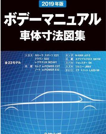ボデーマニュアル 車体寸法図集 (2019年版)