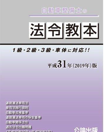 法令教本 平成31年(2019年)版
