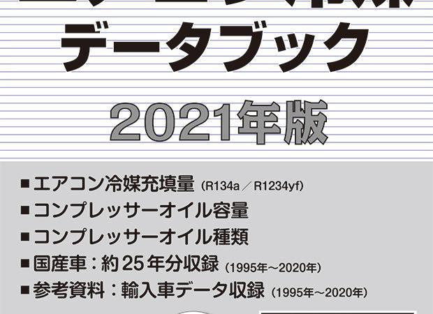 エアコン冷媒データブック 2021年版